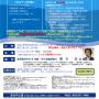 創業支援セミナー横浜商工会議所