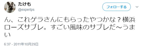 横浜ローズサブレ