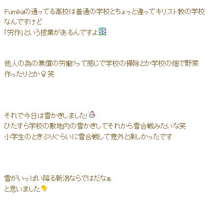 馬場ふみか高校敬和学園高等学校3