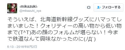 北海道新幹線グッズツイッター