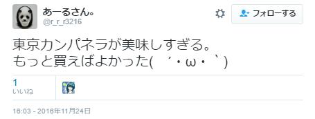 東京カンパネラツイッター口コミ