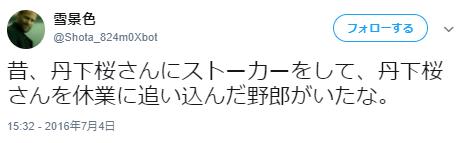 丹下桜休業