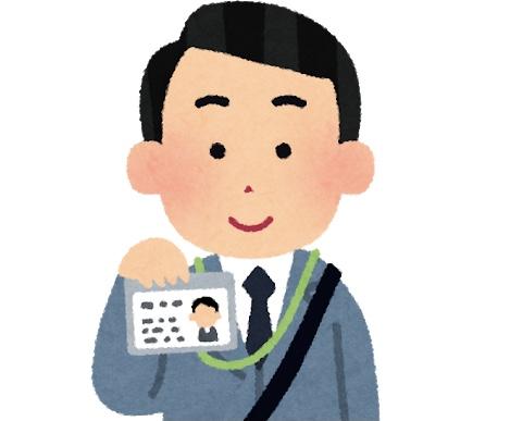 NHK徴収員