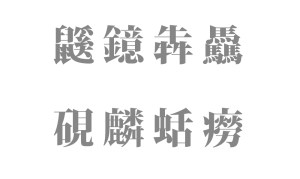 7文字の読み方を持つ漢字31種類 一覧表【難読 - 長い訓読みの漢字一文字】