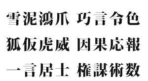 カッコイイけど『座右の銘にしてはいけない四字熟語』一覧 150選|悪い意味の四字熟語