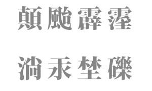 【難読】長い訓読みの漢字一文字 一覧 - 自然 編
