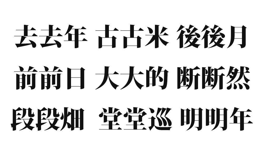 同じ漢字を2つ使った『三文字熟語』一覧|同じ文字が続く言葉