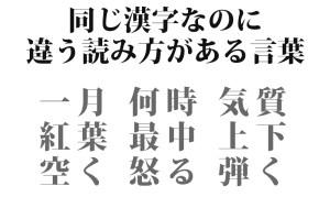 同じ漢字(熟語)なのに違う読み方がある言葉一覧 230種類 (二字熟語、三字熟語・送り仮名)