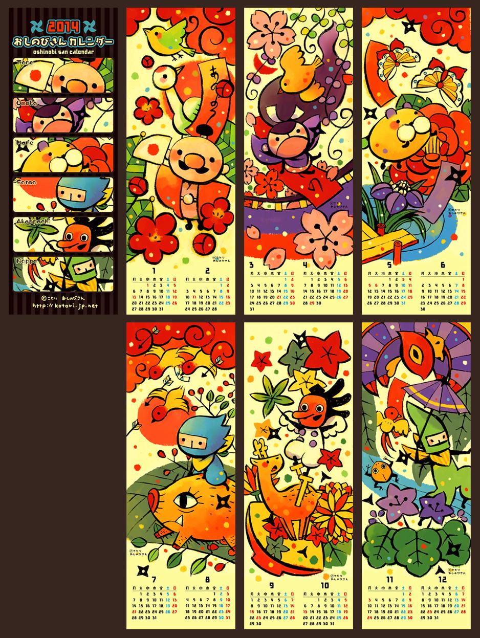 2014 おしのびさんカレンダー