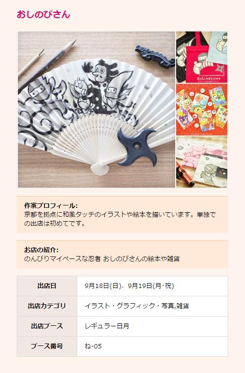 OAHB_紹介画像