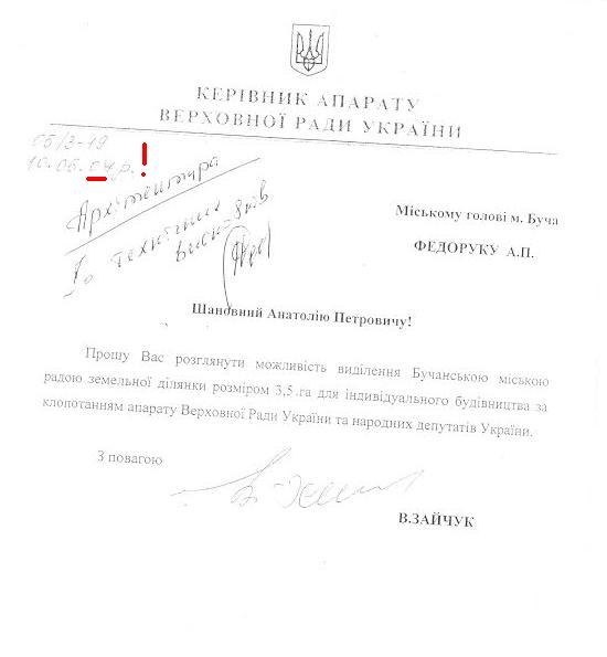 Zajchuk_zvernenna