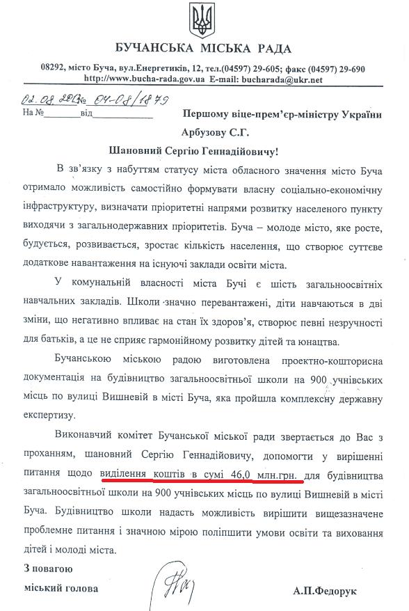 лист до Арбузова