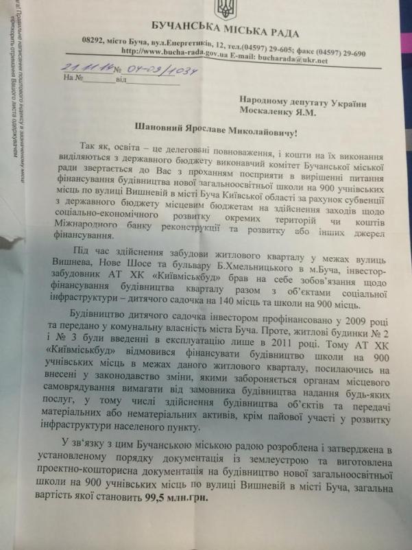 лист Федорук 1