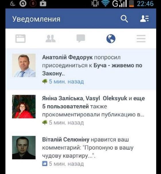 Федорук хоче в групу