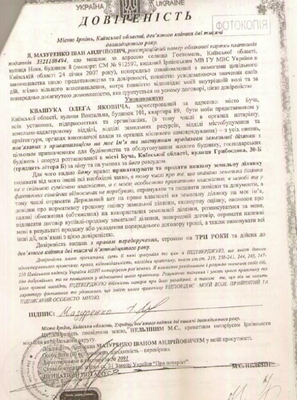 овіреність Мазуренко