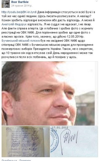 Бартків про Путіна-Федорука