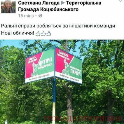"""Результат пошуку зображень за запитом """"Нові обличчя борди site:kotsubynske.com.ua"""""""