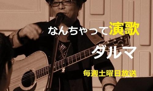 ダルマ なんちゃって演歌7
