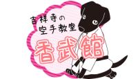 香武館公式サイト 更新しています。