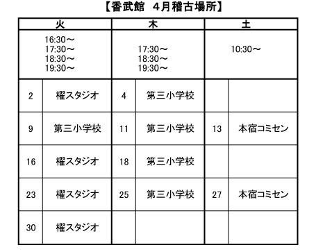 香武館稽古スケジュール201904