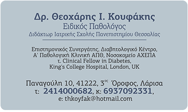 Δρ. Θεοχάρης Ι. Κουφάκης-Ειδικός Παθολόγος Λάρισα
