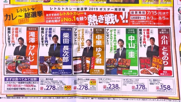 レトルトカレーの総選挙!?
