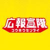 広報宣隊ロゴ