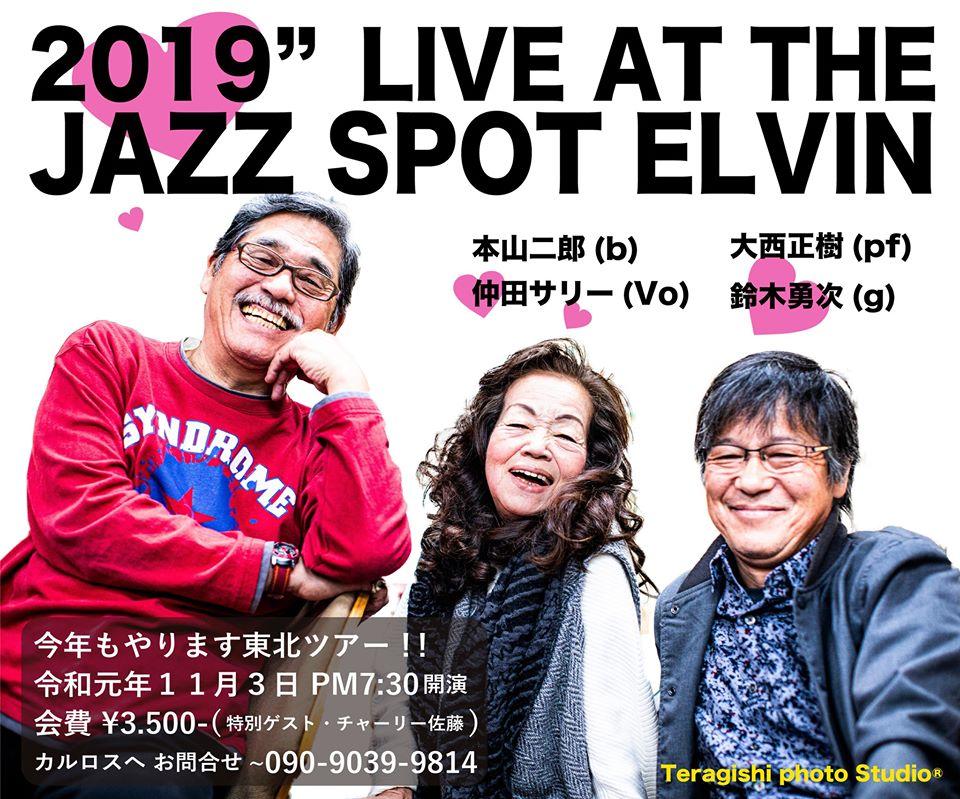 "Jiro& Sally JAZZ LIVE 2019"""