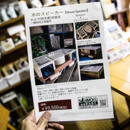 JAZZ&オーディオを訪ねて!# 11 一関 滝沢『木の店 さんもく WOOD SPEAKER SYSTEM!!』