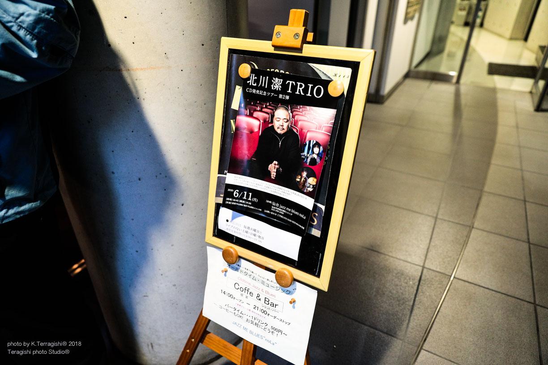 『北川潔 TRIO CD発売記念ツアー