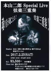 国分寺 トキシラズで行われたJAZZ Live 弦楽三重奏