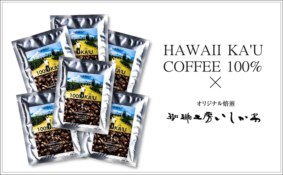 完全無農薬「HAWAII KA'U COFFEE 100% 」