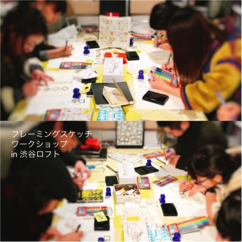 2017/01/07渋谷ロフトのモレスキンギャレリアにて開催した、フレーミングスケッチのワークショップ風景。フレーミングスケッチはハヤテノコウジが考案したフレームを使ったスケッチ方法で、イラスト初心者が描きたいモチーフに出会うことで描く楽しさに気づいていく。着彩にPen68を使用。参加者は自由に使いこなし、夢中になってスケッチしていた。