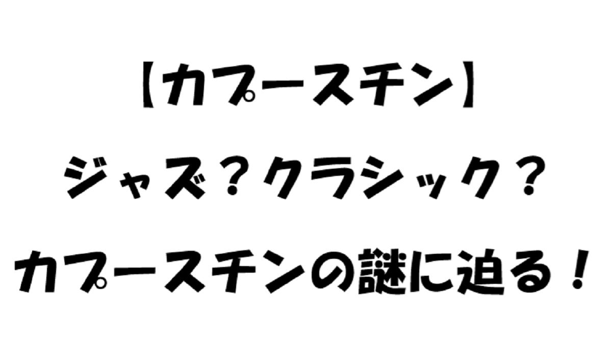 【カプースチン】ジャズ?クラシック?カプースチンの謎に迫る!