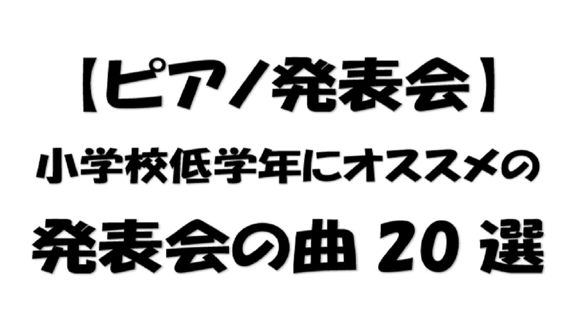 【ピアノ発表会】小学校低学年にオススメの発表会の曲20選