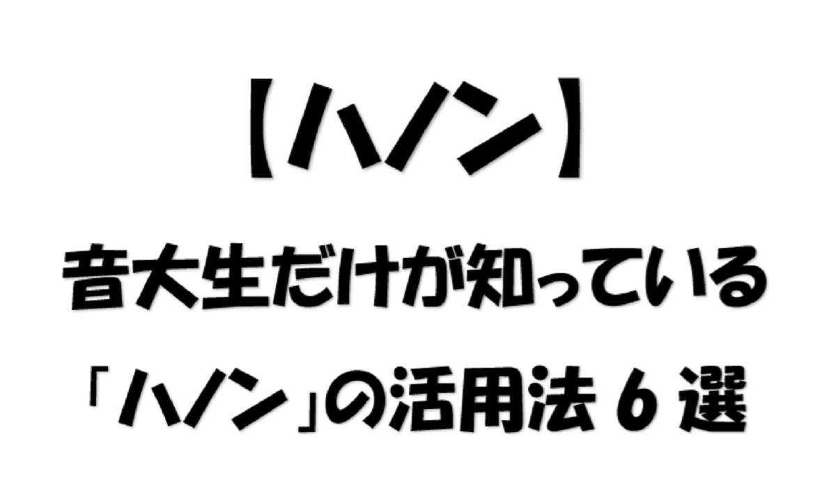 【ハノン】音大生だけが知っているハノンの活用法6選