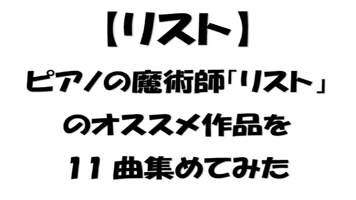 【リスト】ピアノの魔術師「リスト」のオススメ作品を11曲集めてみた