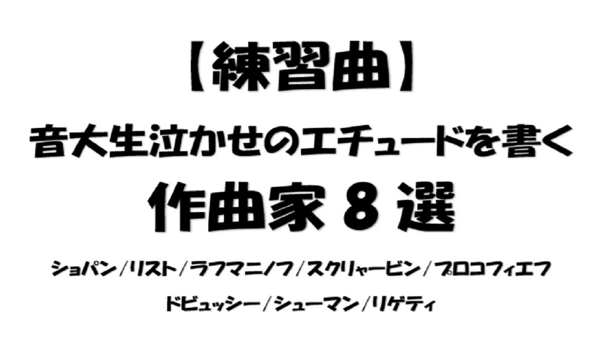 【練習曲】音大生泣かせのエチュードを書く作曲家8選