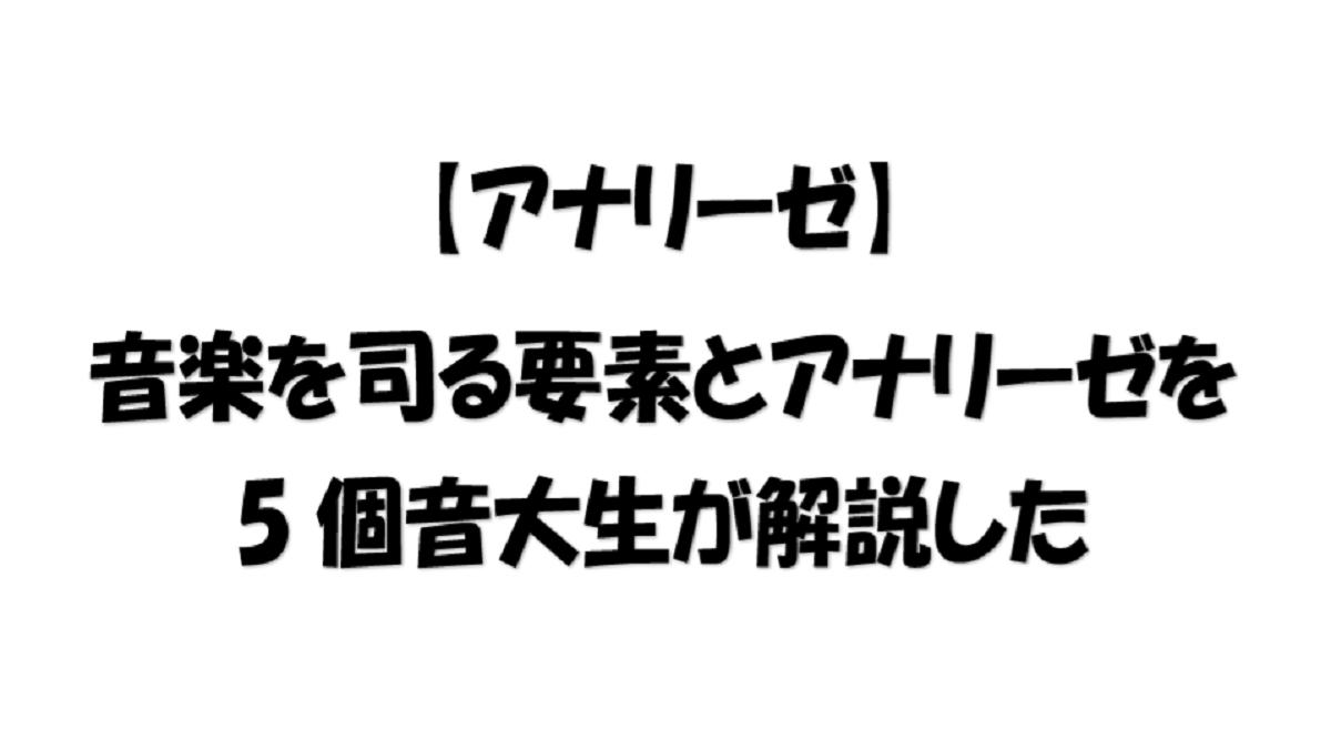 【アナリーゼ】音楽を司る要素とアナリーゼを5個音大生が解説