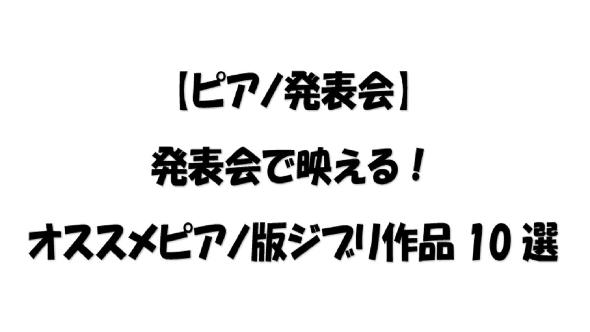 【ピアノ発表会】発表会で映える!オススメピアノ版ジブリ作品10選