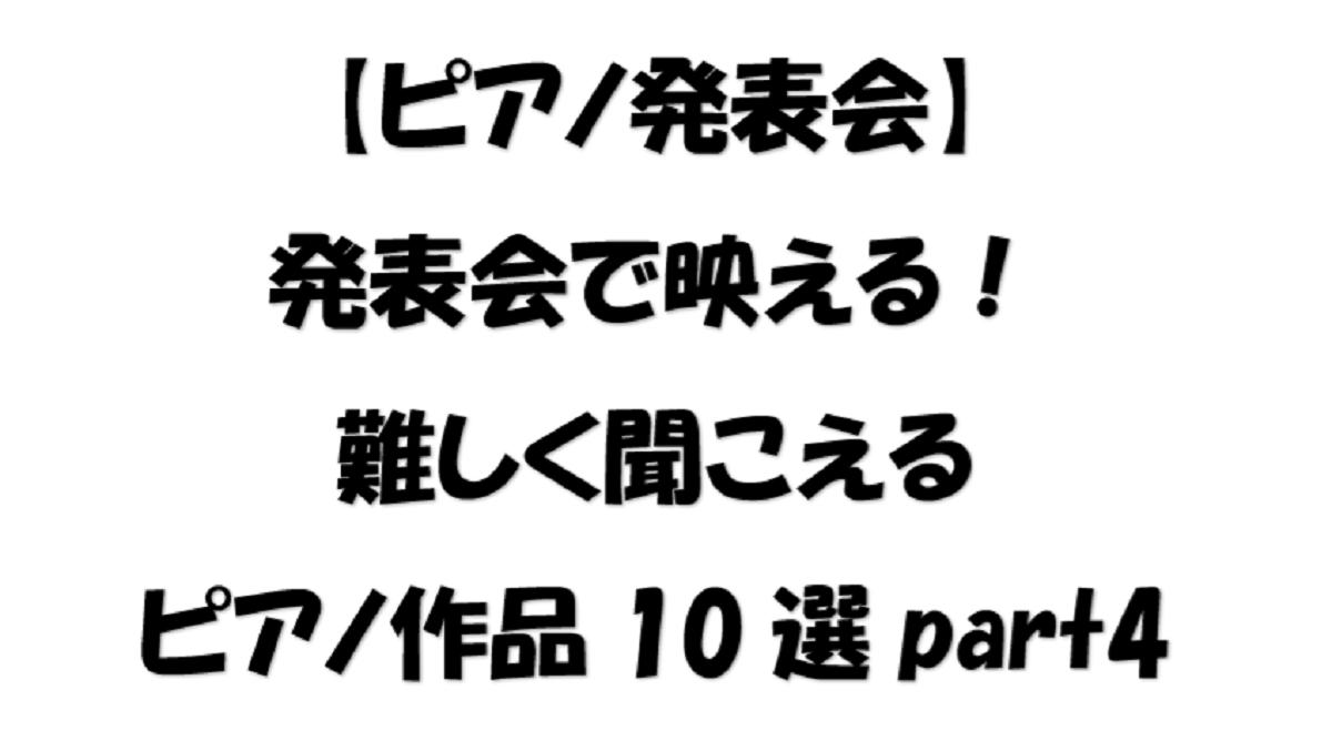 【ピアノ発表会】発表会で映える!難しく聞こえるピアノ作品10選part4
