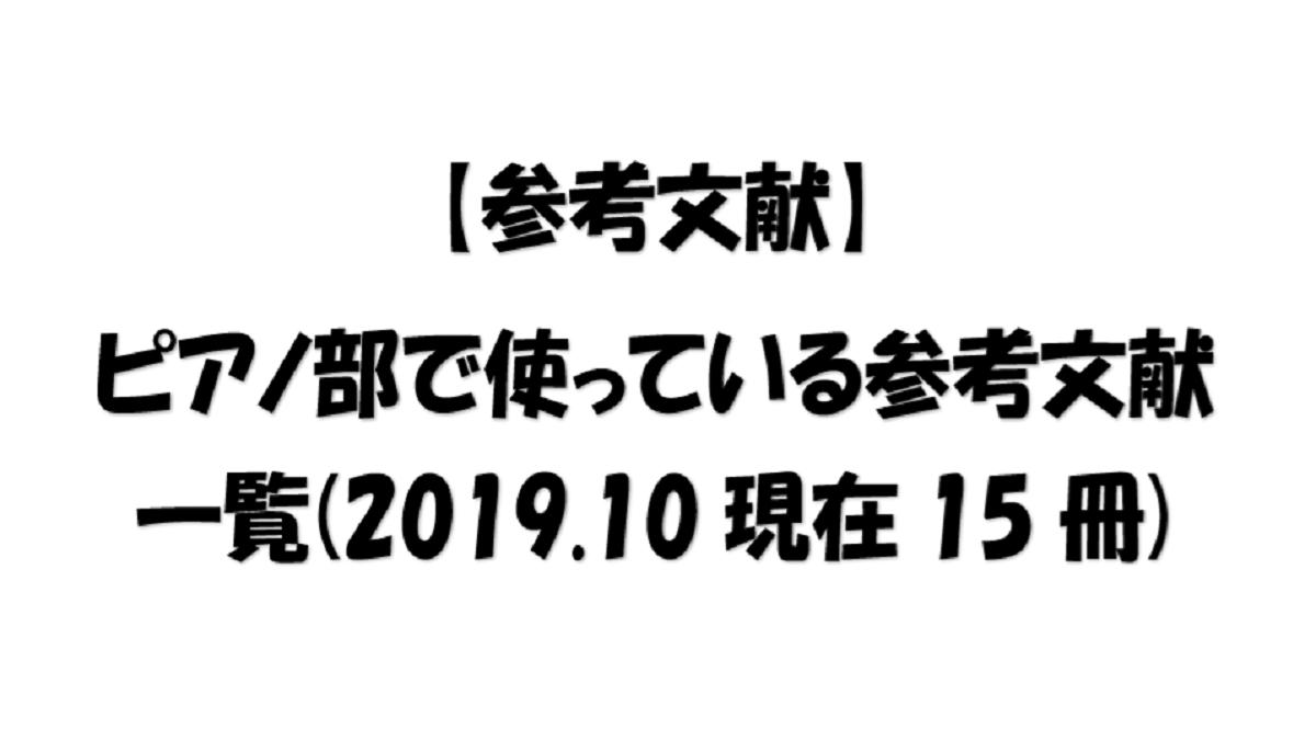 【参考文献】ピアノ部で使っている参考文献一覧(2019.10現在15冊)