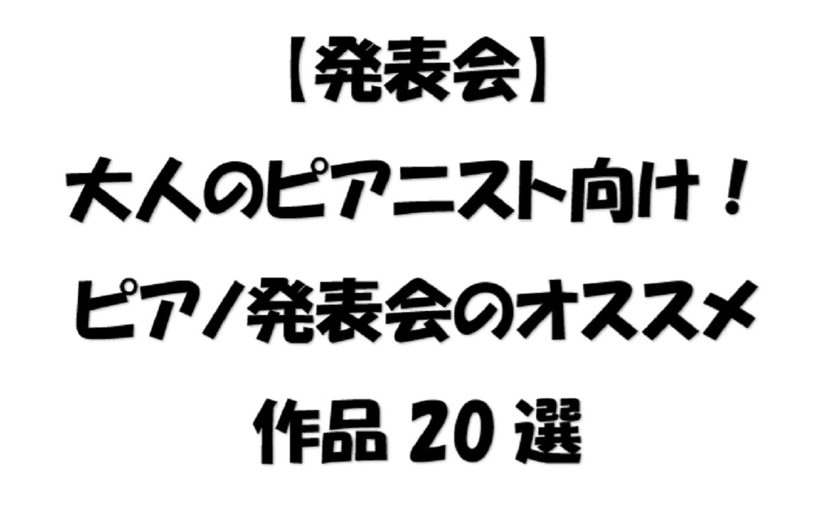 【発表会】大人のピアニスト向け!ピアノ発表会のオススメ作品20選