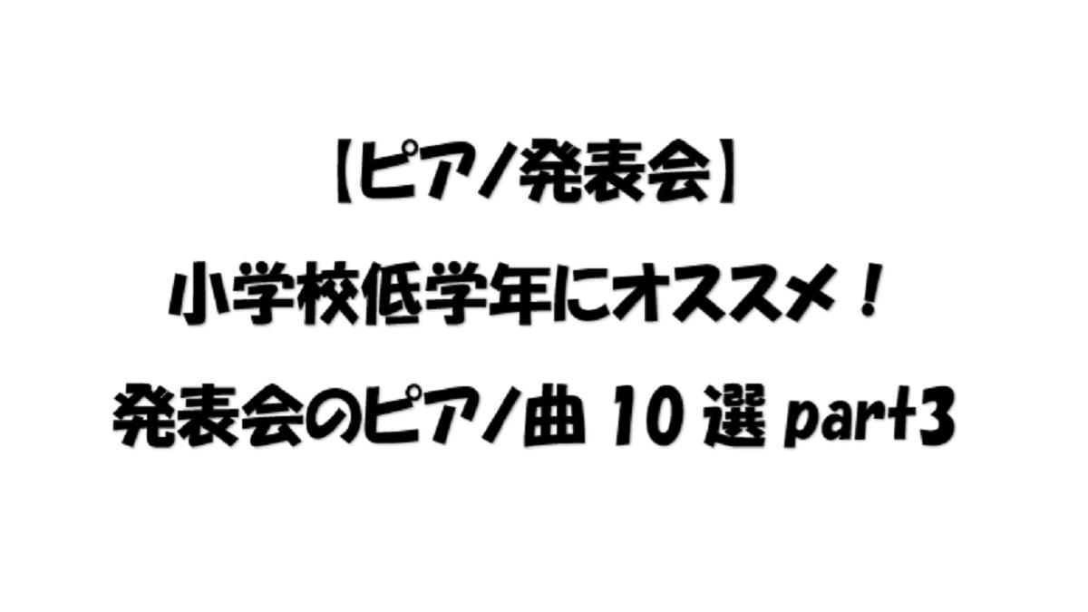 【ピアノ発表会】小学校低学年にオススメ!発表会のピアノ曲10選part3