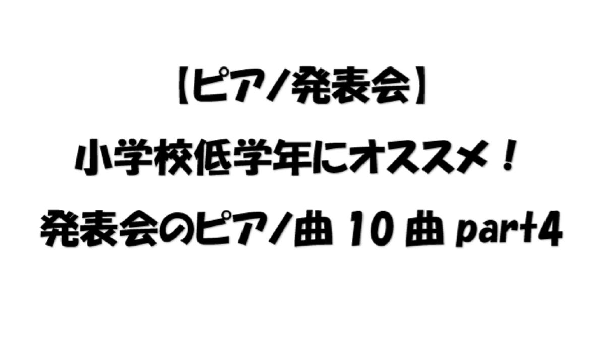 【ピアノ発表会】小学校低学年にオススメ!発表会のピアノ曲10選part4