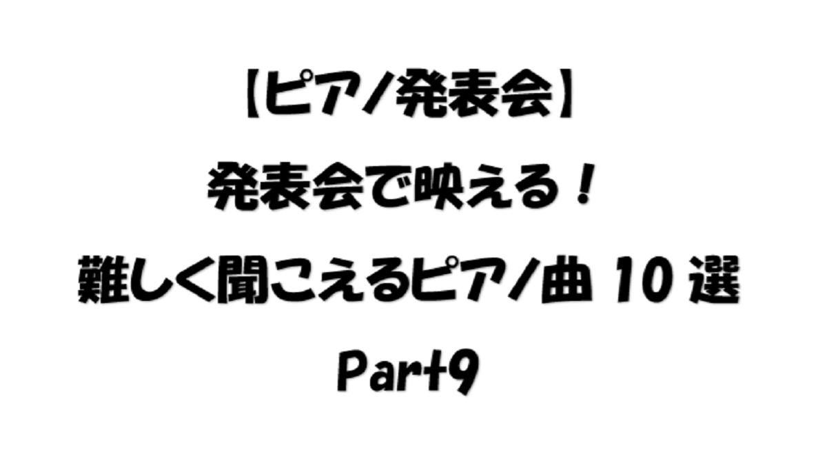 【ピアノ発表会】発表会で映える!難しく聞こえるピアノ曲10選part9