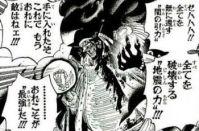 黒ひげと悪魔の実