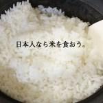 お米が先か。おかずが先か。我家の食卓から、和の食文化を考える。