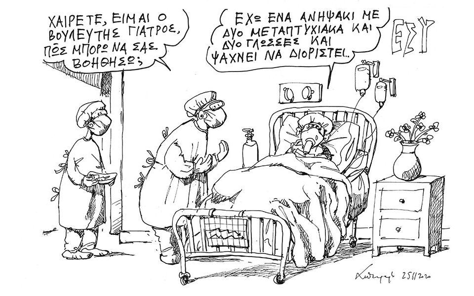 Ο Βουλευτής Γιατρός