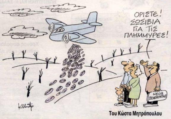 Οι πυρκαγιές στην Ελλάδα μέσα από τα σκίτσα του Κώστα Μητρόπουλου